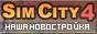 Sim City 4 Русская Новостройка